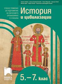 История и цивилизации за 5. – 7. клас